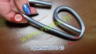 видео Припой ПОС-60