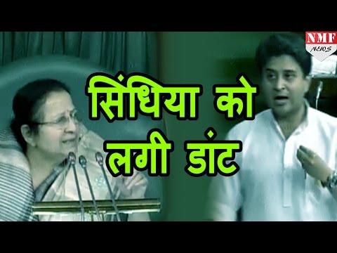 Scindia को Parliament में Sumitra Mahajan की डांट, Anurag Thakur ने भी दिया जवाब