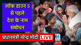 🔴Live: प्रधानमंत्री नरेन्द्र मोदी का देश के नाम खास आडियो संदेश II PM Modi's Important Message