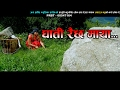 New Nepali Deuda Song 2073 / 2017  घाती रैछ माया  Supperhit देउडा गीत by Jayraj Bhatta