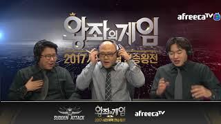 [핵스나TV] 서든어택 왕좌의게임 결승 VS 키티