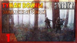 Stalker Туман Войны: Закаленные Зоной Прохождение - Часть#1[Локальная Война между НАТО и Россией]
