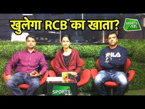 Aaj Ka Agenda: क्या अबकी बार RCB को टाइटल दिला पाएंगे Virat Kohli ? | Sports Tak