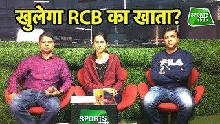 Aaj Ka Agenda: क्या अबकी बार RCB को टाइटल दिला पाएंगे Virat Kohli ?   Sports Tak