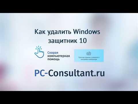 Как удалить Windows защитник 10