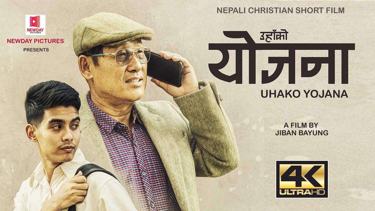 Nepali Christian Short Movie 2020 Uhako Yojana