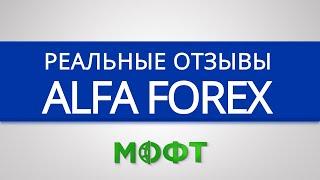 Отзывы о брокерской компании Alfa Forex (Альфа Форекс) - брокер форекс