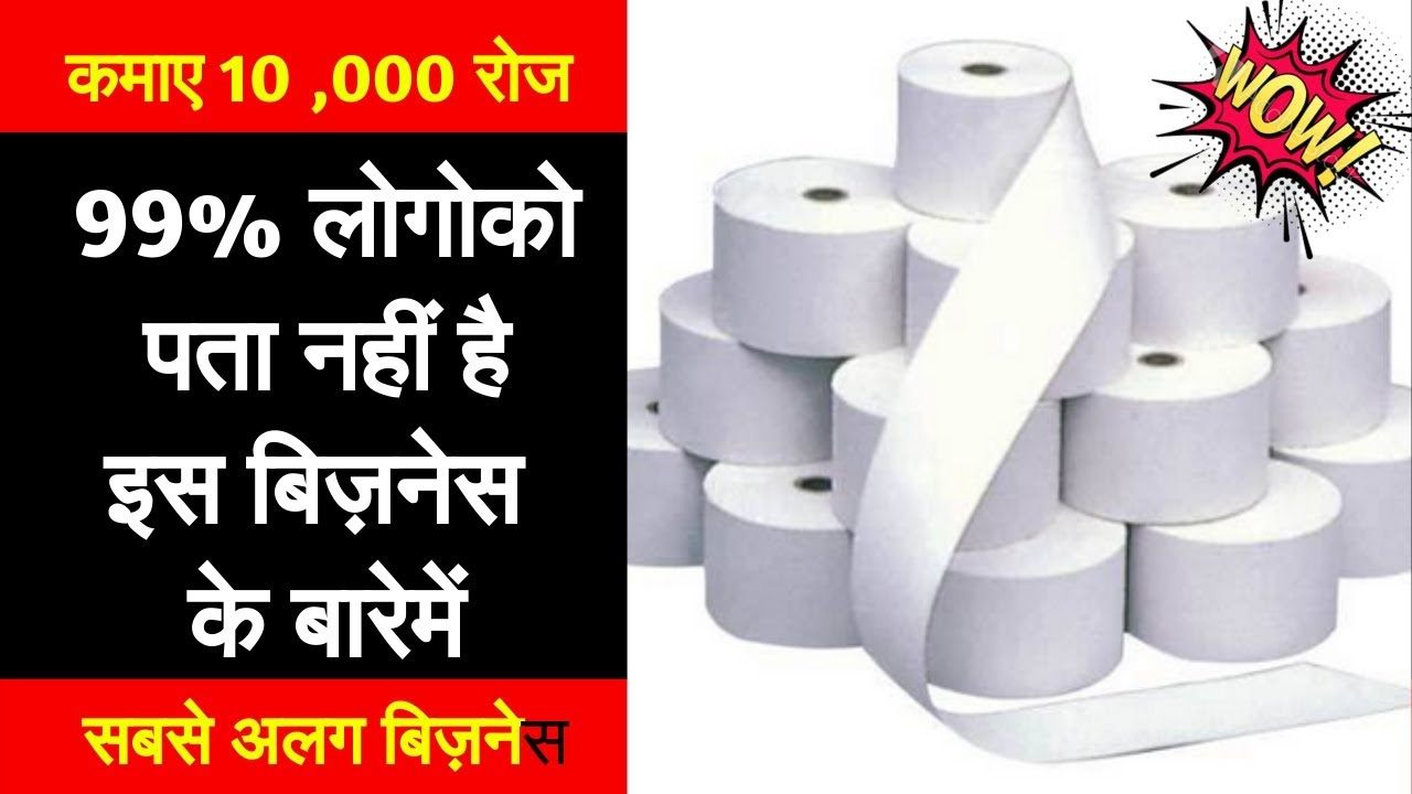 Thermal Paper Roll Business | Without Competition Business | good profit  business| Business in India