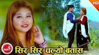 New Nepali Lok Dohori 2074/2017 | Sir Sir Chalyo Batasa - Netra Gurung & Bhimu Gurung