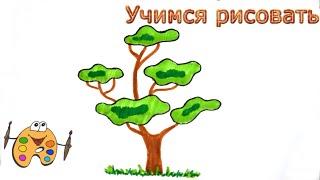Как нарисовать дерево(В этом видео я покажу, как нарисовать дерево Если ты хочешь знать, как нарисовать дерево обязательно посмот..., 2015-11-22T09:33:09.000Z)