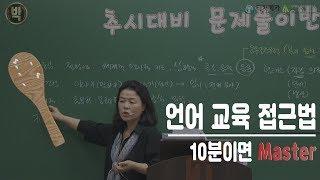 [유아임용] 언어 교육…