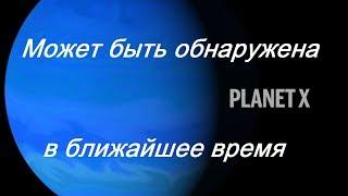 Десятая планета может быть обнаружена Существование планеты Х доказано наукой