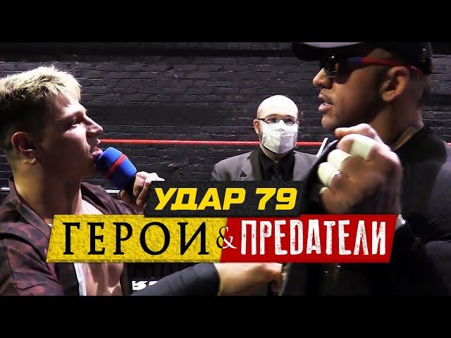 Герои и предатели | УДАР 79: реслинг шоу НФР | Pro Wrestling