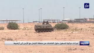 إجراءات عراقية لتسهيل دخول الشاحنات من منطقة التبادل مع الأردن إلى أراضيها - (18-11-2018)