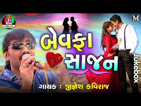 Jignesh Kaviraj | Bewafa Sajan | Love |...