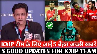 IPL 2020 : 5 GOOD NEWS FOR KXIP JUST BEFORE THE ANNOUNCEMENT OF IPL 2020 SCHEDULE  