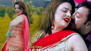 vuclip Nazia Iqbal New Songs 2017 - Pashto Film Saudagar 2017