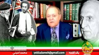 Mohammad Amini, Iran, محمد اميني « سندهاي تازه ـ بررسي تاريخ ۲۸ امرداد »؛