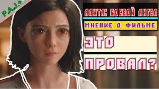 [Не обзор] Мнение о фильме Алита: Боевой ангел 2019.