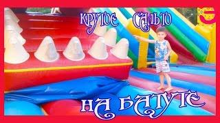 Развлечение для детей  САЛЬТО НА БАТУТЕ | TRAMPOLINE Jumping on a trampoline(, 2016-08-24T13:07:16.000Z)