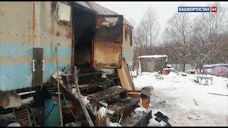 Появилось видео с места пожара в бытовом вагончике в Башкирии где погиб ребенок