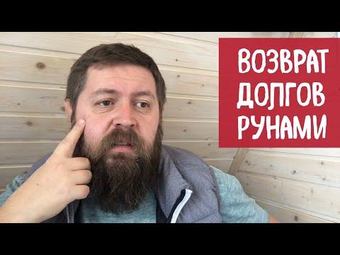 Возврат долгов - Русские Руны