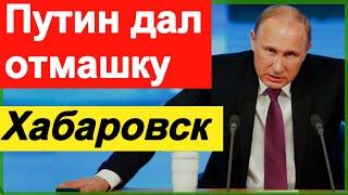 🔥Путин дал ОТМАШКУ 🔥Хабаровск 🔥Въехала колонна 🔥  Навальный 🔥