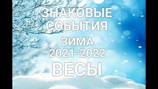 ♎ВЕСЫ. ЗИМА 2021-2022. ЗНАКОВЫЕ СОБЫТИЯ.