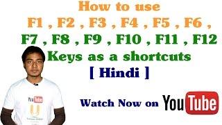 How to use F1, F2, F3, F4, F5, F6, F7, F8, F9, F10, F11, F12 key as a shortcut [Hindi] Unique INDIA