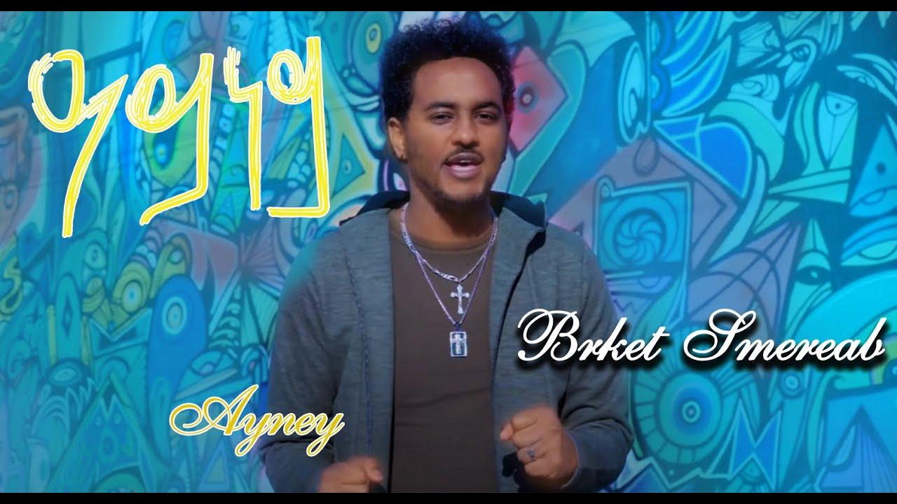 New Eritrean Music 2020  Bereket Semereab   Ayney   ዓይነይ  