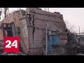 Украинская сторона стреляет по Авдеевке и Ясиноватой