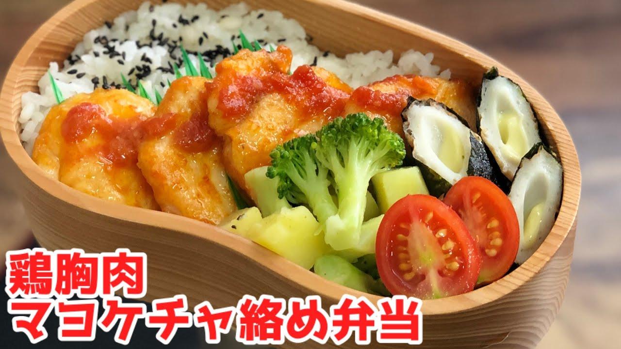 【お弁当作り・ケチャマヨ鶏胸肉弁当】ENG sub lunch bento box