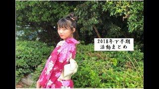 2018年下半期の後藤萌咲ちゃんの活動をまとめた動画です。