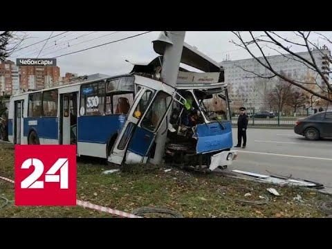 В Чебоксарах троллейбус врезался в столб, пострадали 26 человек - Россия 24