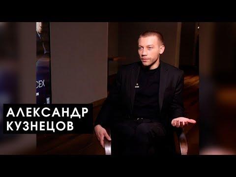 Александр Кузнецов: Актерство - моя любимая работа