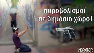 VIBRATOR - πυροβολισμοί σε δημόσιο χώρο!