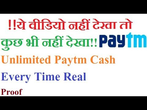 Unlimited Paytm Cash Money Every Time No Hacking New Tricks