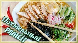 Корейский суп РАМЁН | Как приготовить рамён ( рамен дома)