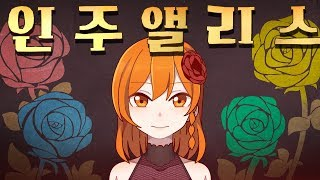 【꽃핀】 잔혹동화 인주앨리스 한국어 버전 (人柱アリス …