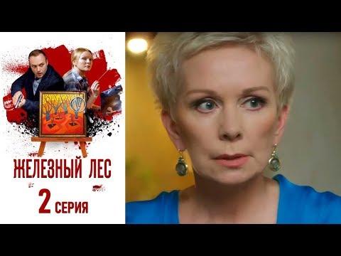 Железный лес - Фильм одиннадцатый - Серия 2/2019/Сериал/HD 1080р