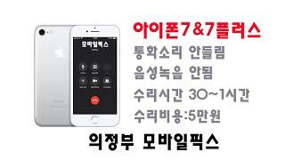 아이폰7 오디오불량 수리비용