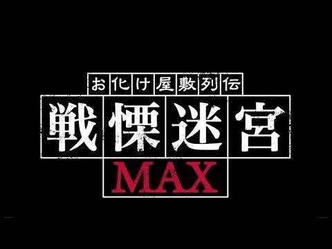 映画「お化け屋敷列伝/戦慄迷宮MAX 」予告編