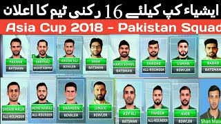 PCB announced Pakistan 16 members Squad for Asia Cup 2018 | cricket Asia Cup 2018 Pak Squad