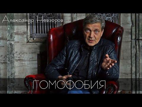 ВЕРСИЯ НЕВЗОРОВА. Александр
