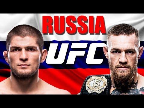 ПЕРВЫЙ ТУРНИР UFC В РОССИИ!