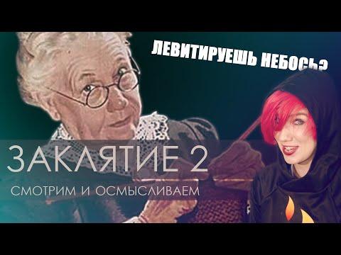 "ТРЕШ-ОБЗОР на фильм ""Заклятие 2"""