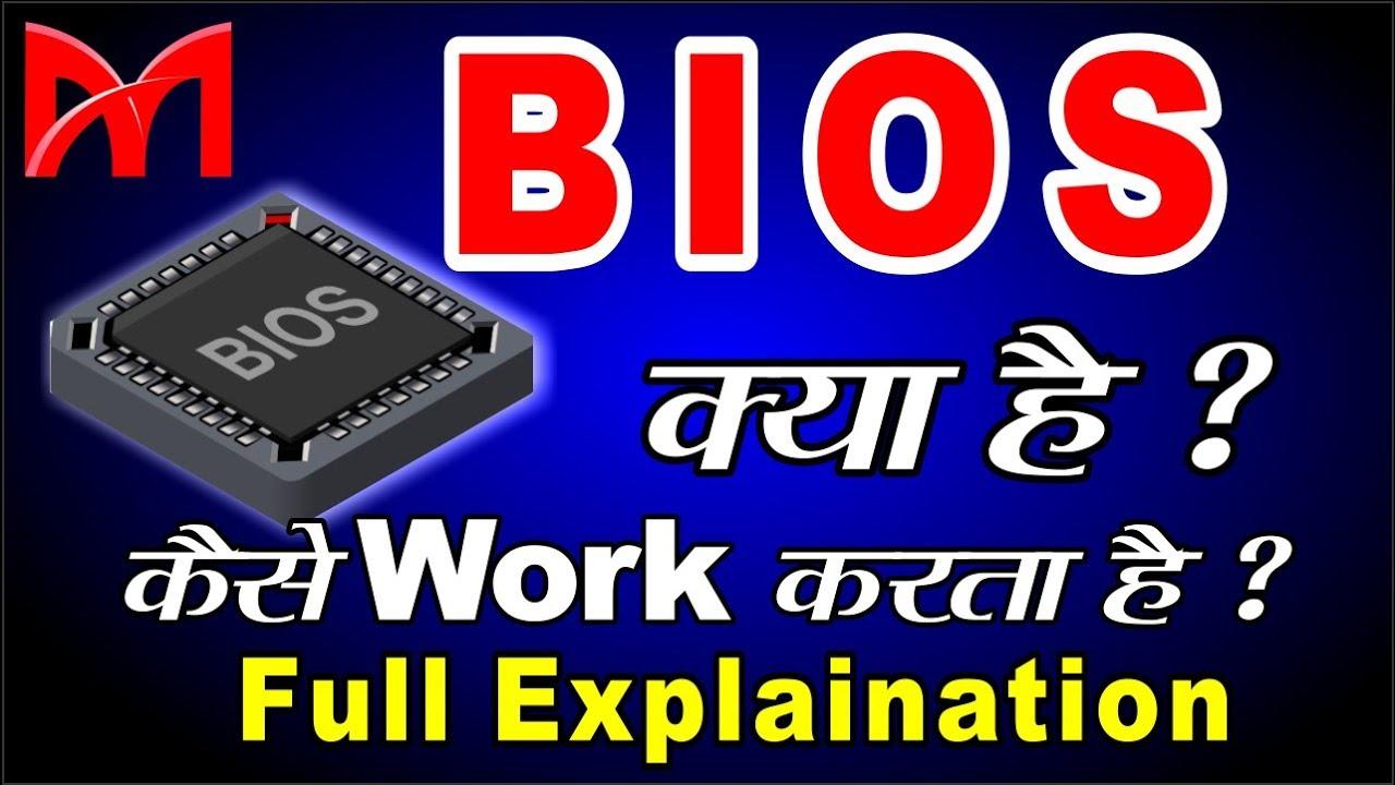 What is BIOS?/ Computer BIOS kya hota hai? full and easy Explanation  [In  Hindi-#1]