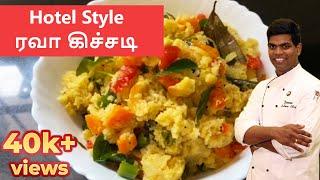 Hotel Style ரவ கசசட  Rava kichadi  CDK #29  #TiffinRecipe  Chef Deena&#39s Kitchen