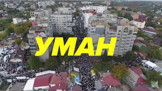 Хто такі хасиди і чому вони їдуть в Україну?