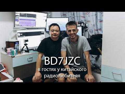 Cofi, BD7JZC. В гостях у китайского радиолюбителя.
